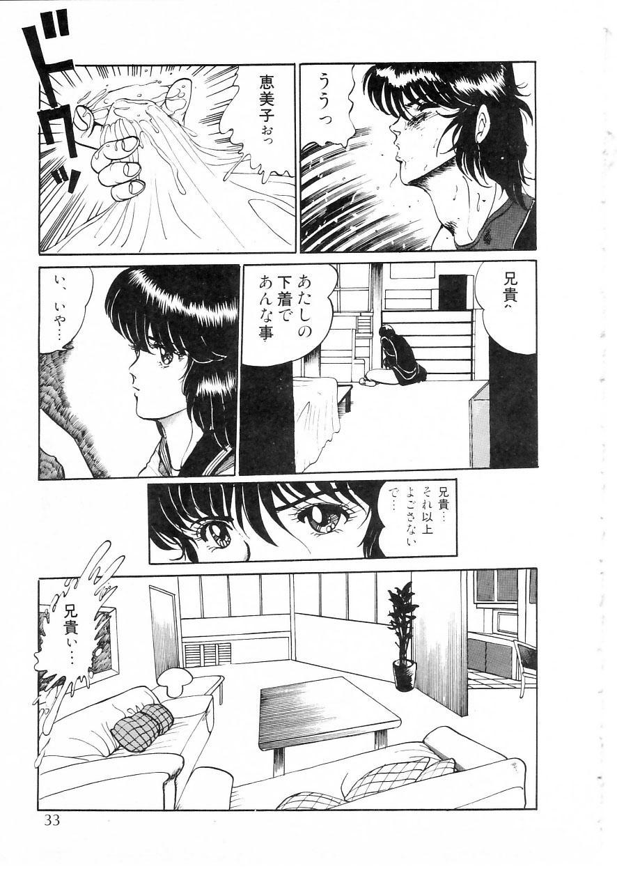 Himitsu no First Date - Secret First Date 38