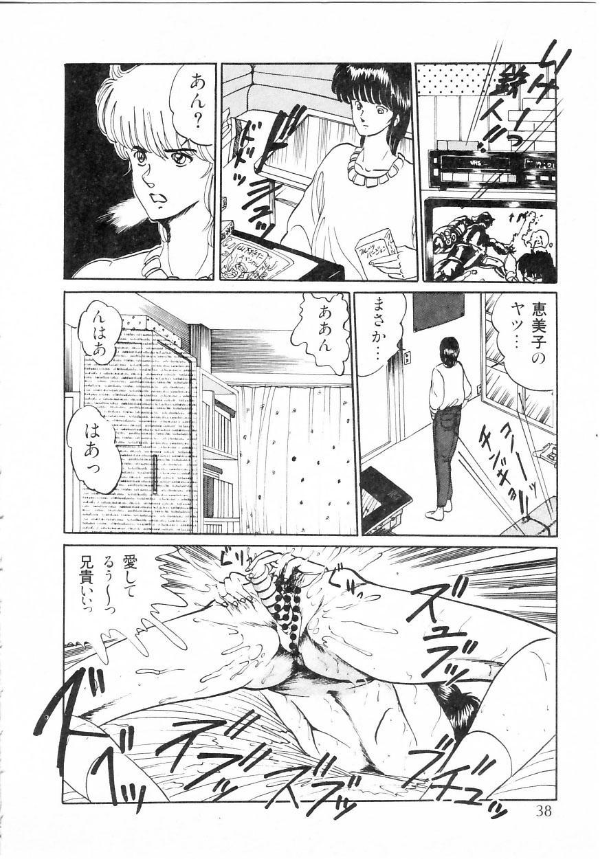Himitsu no First Date - Secret First Date 43