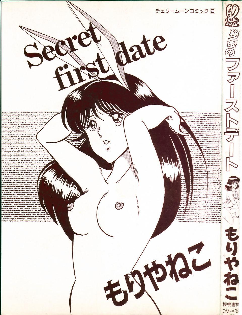 Himitsu no First Date - Secret First Date 4