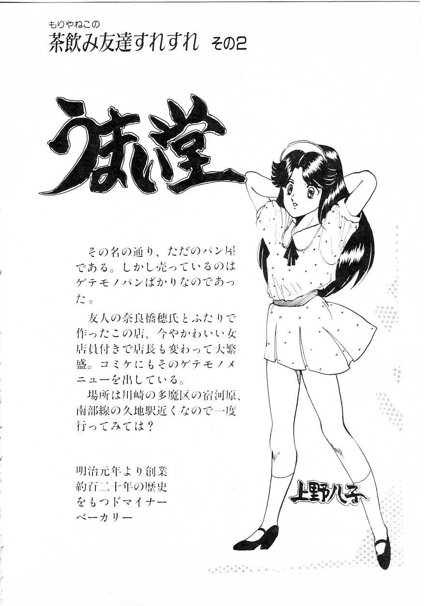 Himitsu no First Date - Secret First Date 53