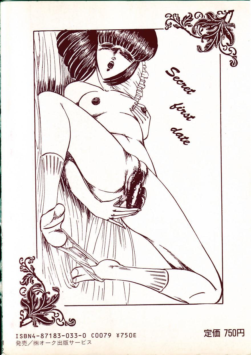Himitsu no First Date - Secret First Date 5