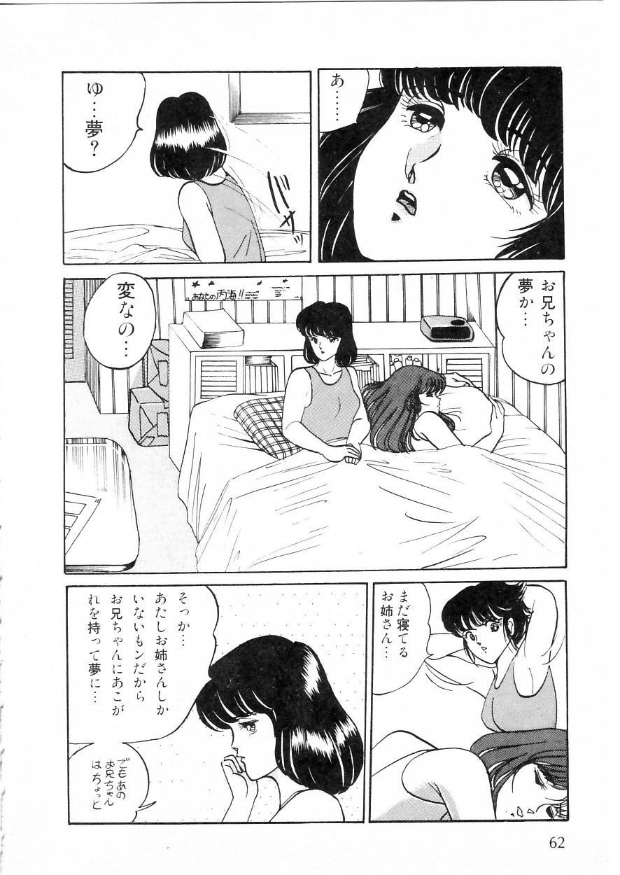 Himitsu no First Date - Secret First Date 67