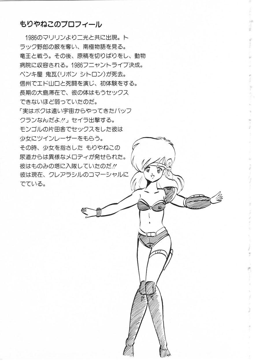 Himitsu no First Date - Secret First Date 74