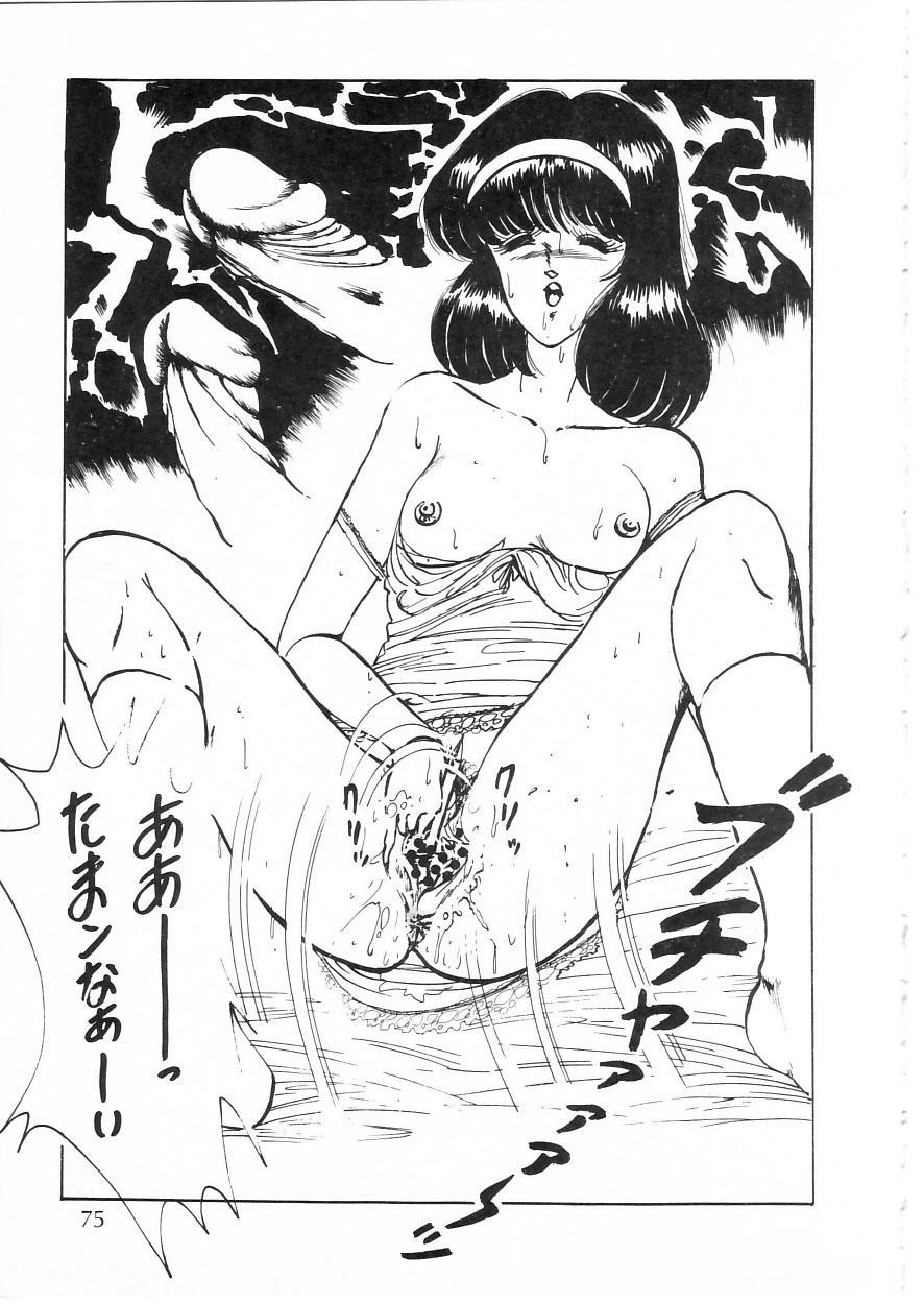 Himitsu no First Date - Secret First Date 80