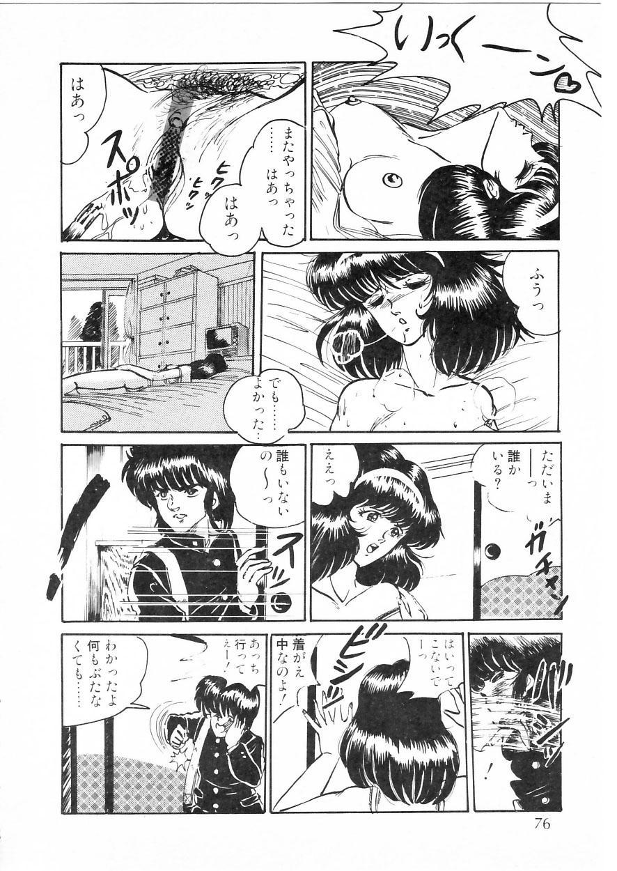 Himitsu no First Date - Secret First Date 81