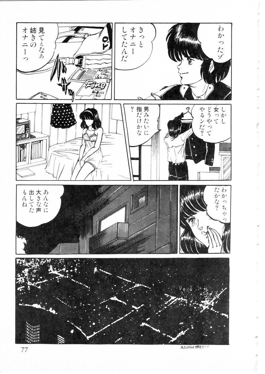 Himitsu no First Date - Secret First Date 82