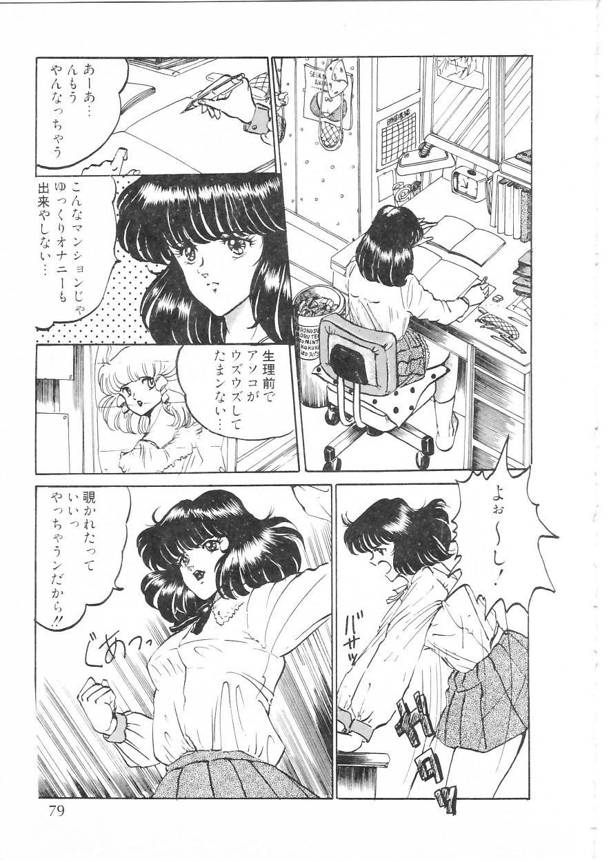 Himitsu no First Date - Secret First Date 84