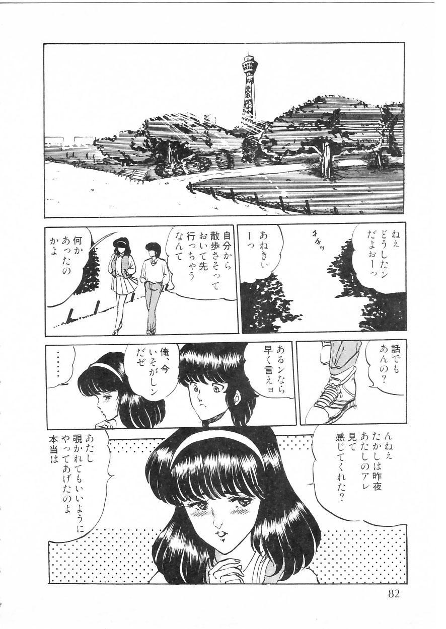 Himitsu no First Date - Secret First Date 87