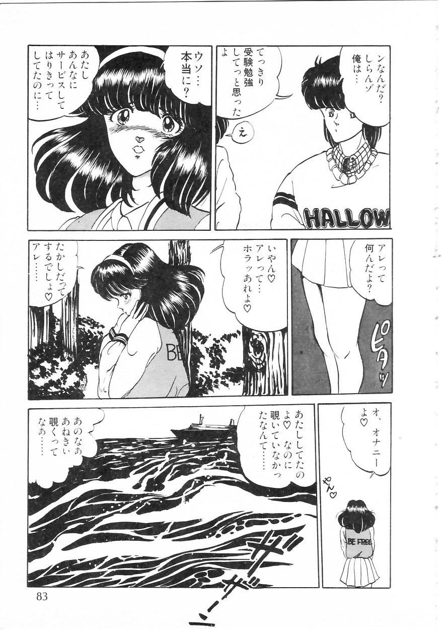 Himitsu no First Date - Secret First Date 88