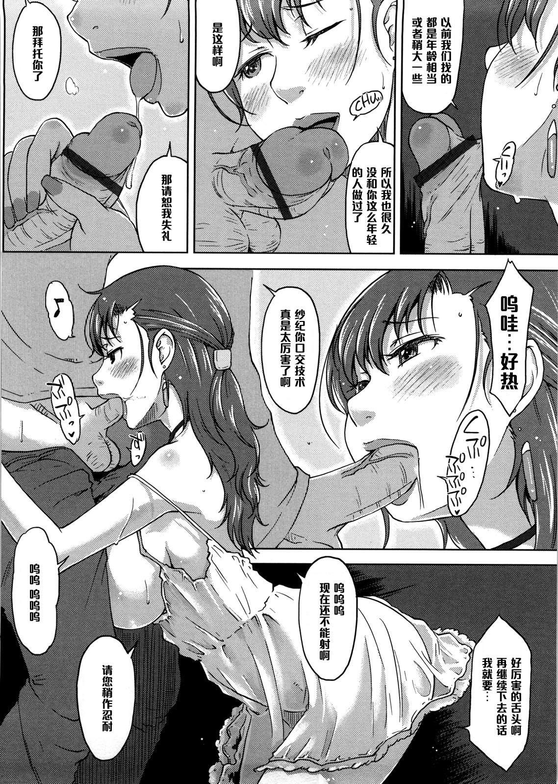 Nettori Aishite 7
