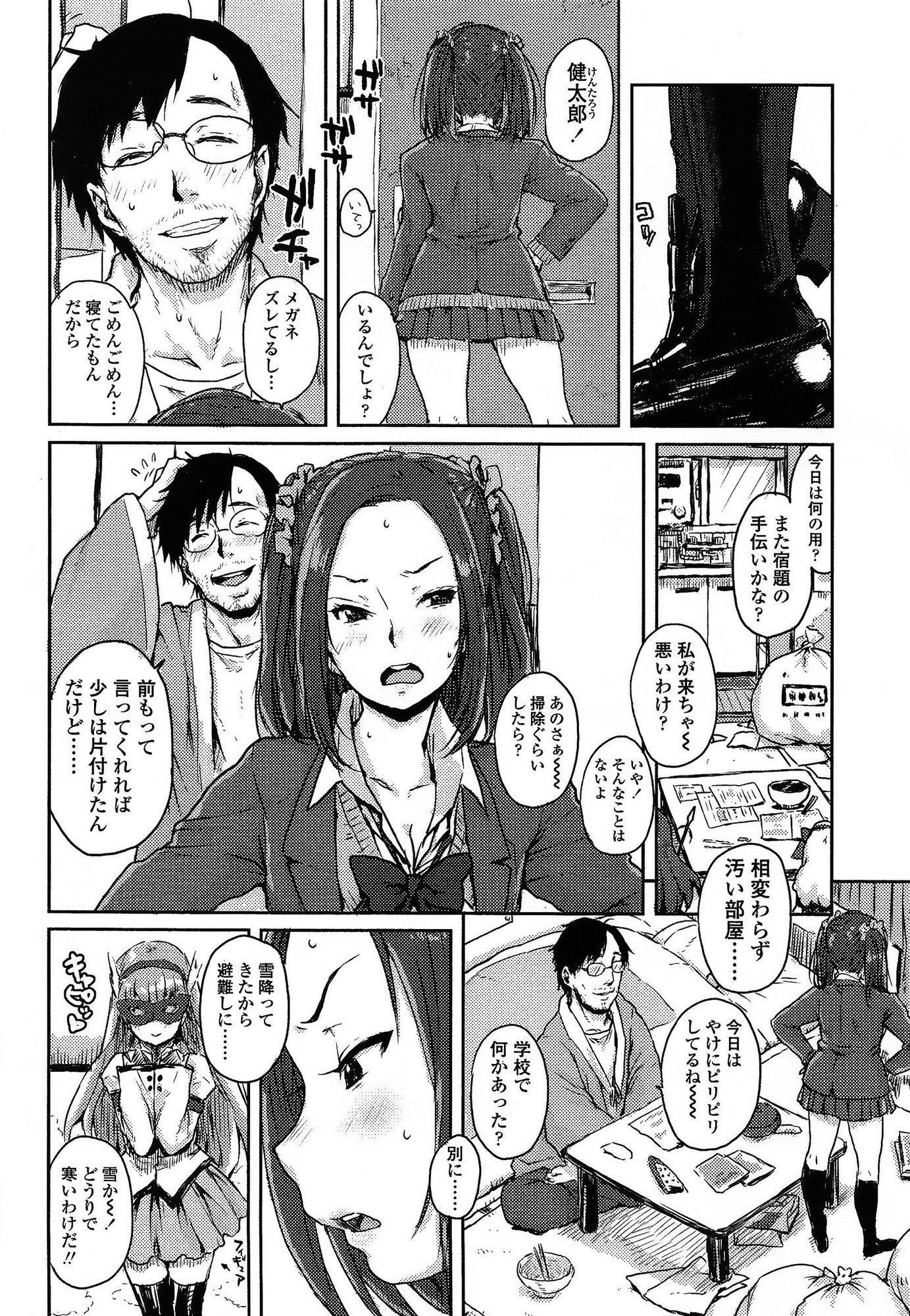 Comic Koh Vol.3 147