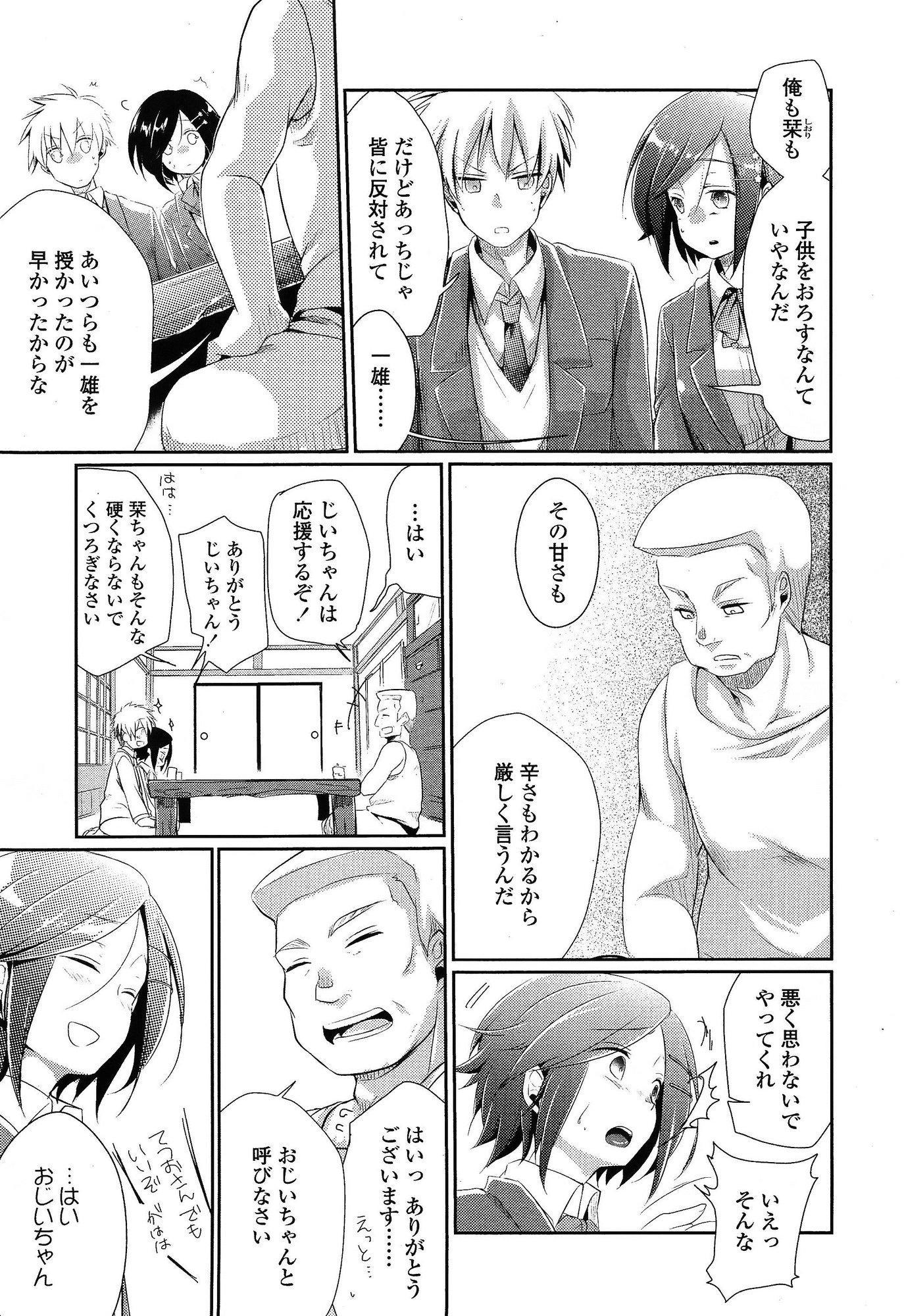 Comic Koh Vol.3 210