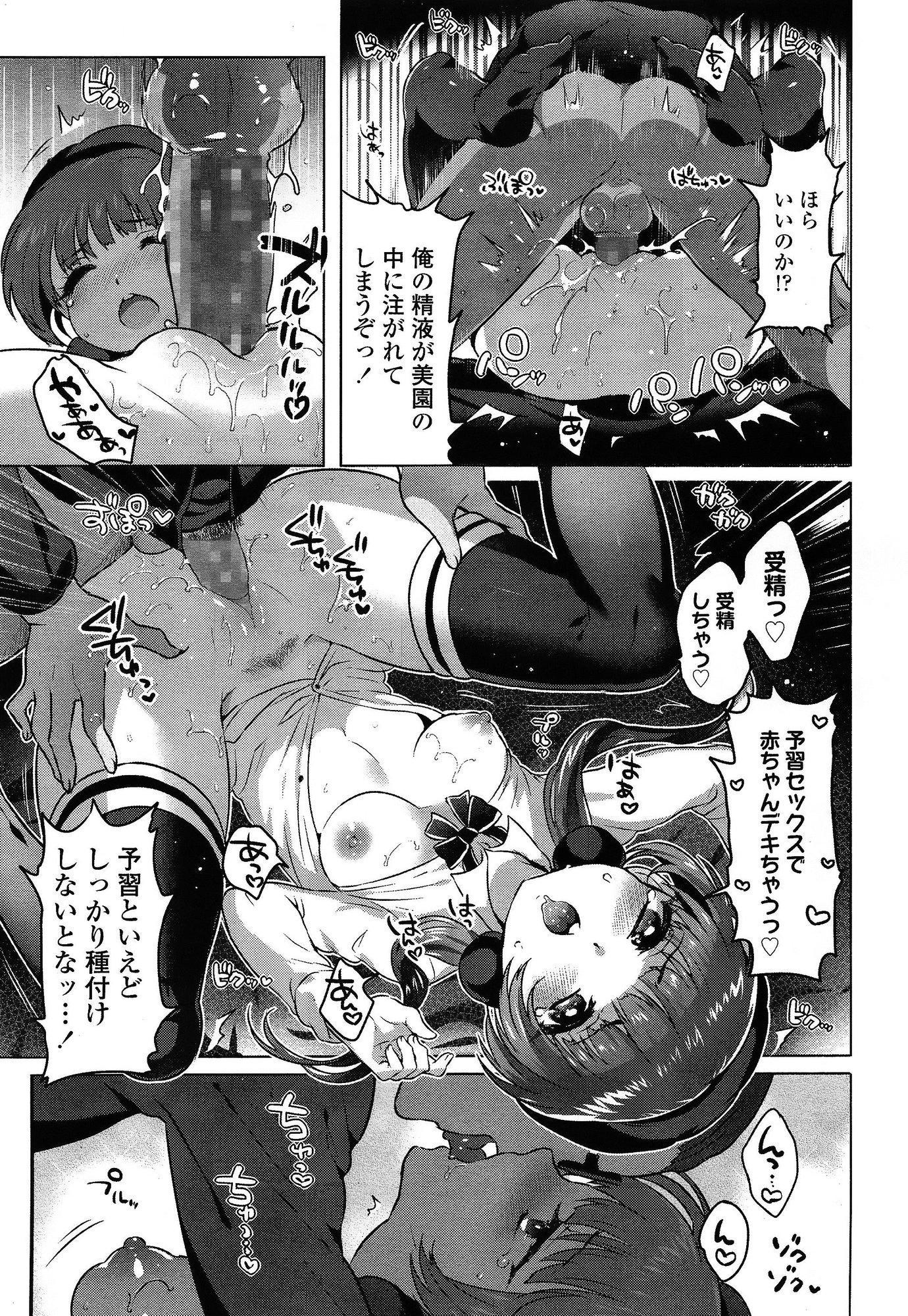 Comic Koh Vol.3 254