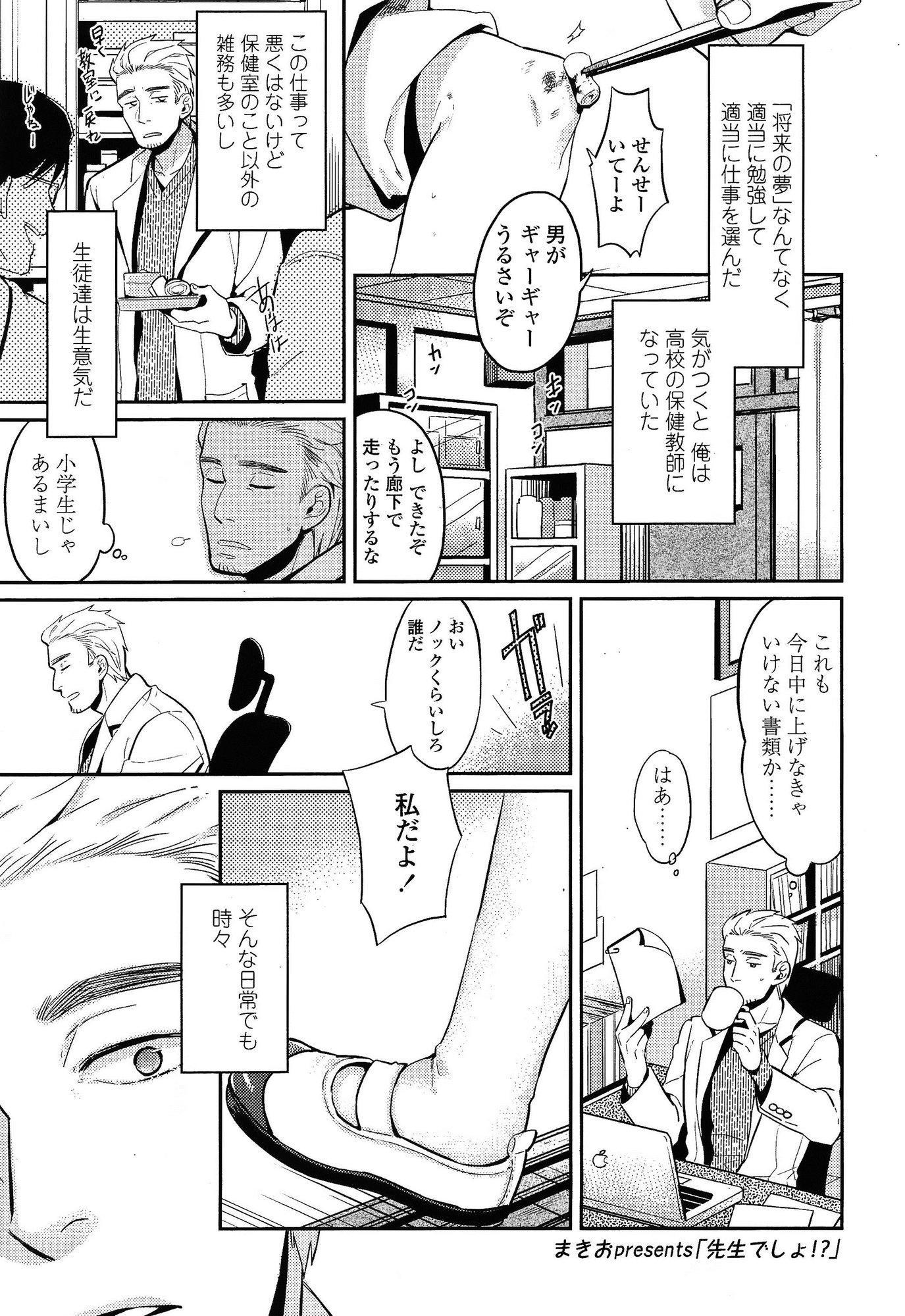 Comic Koh Vol.3 334