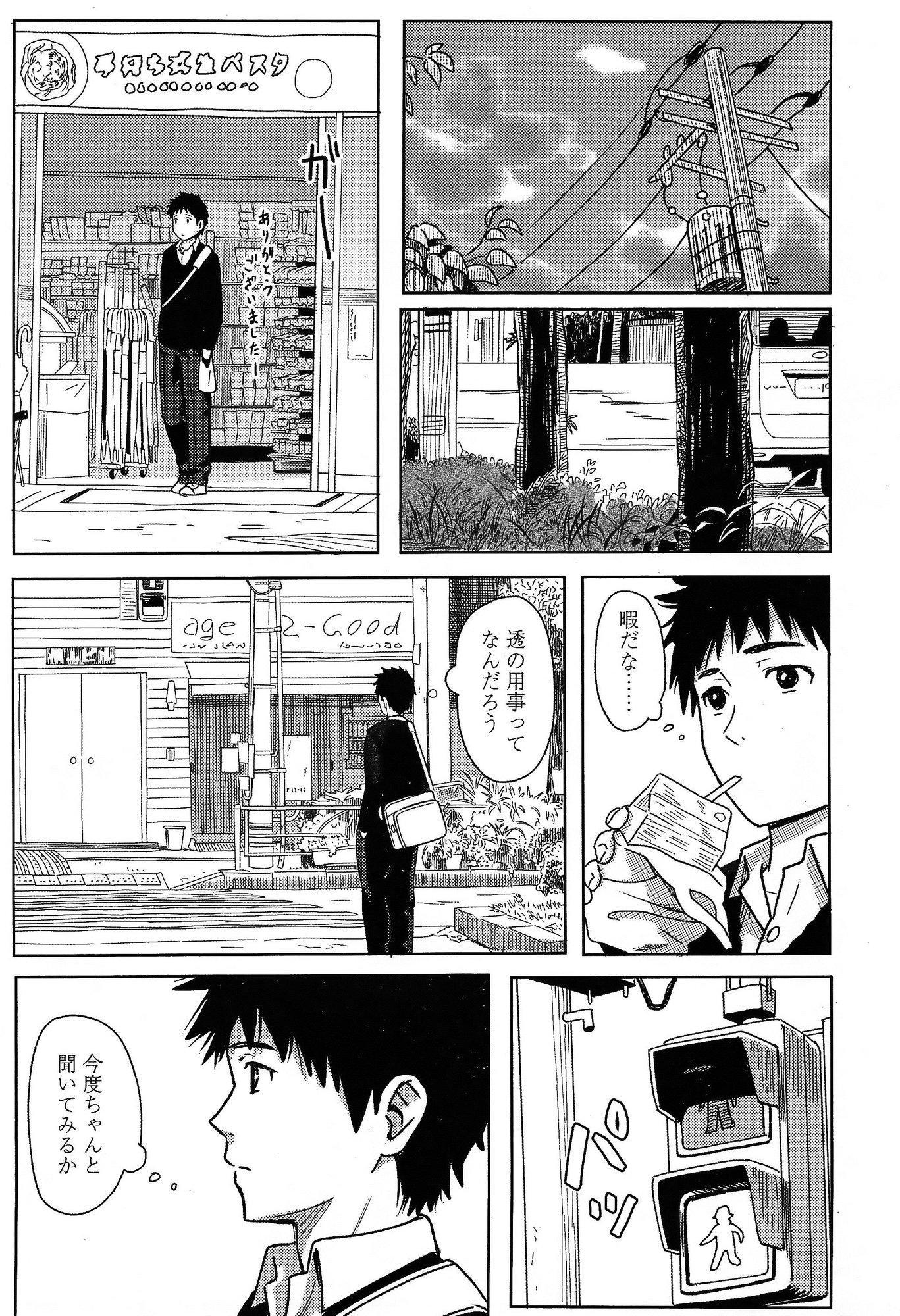 Comic Koh Vol.3 408