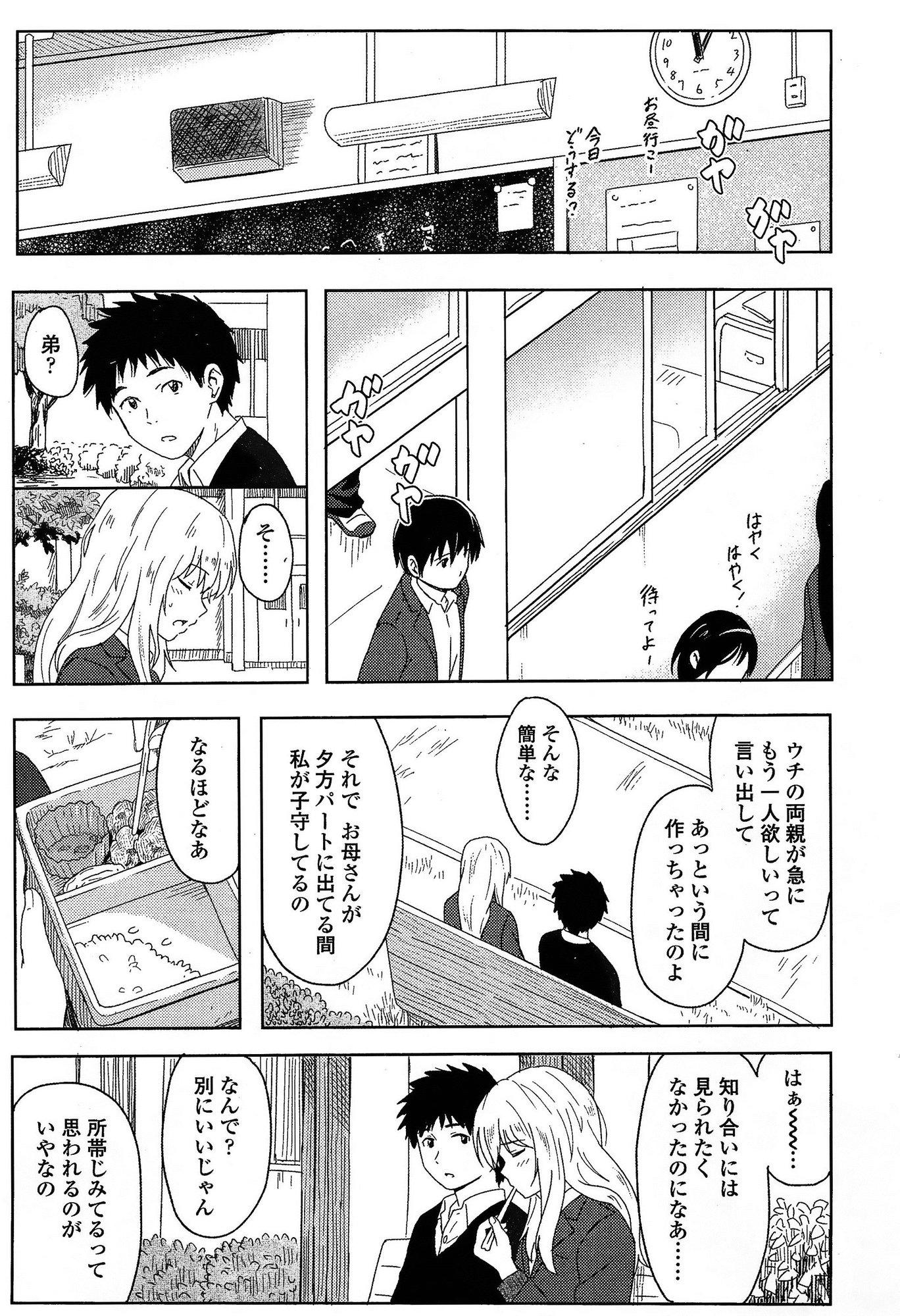 Comic Koh Vol.3 412