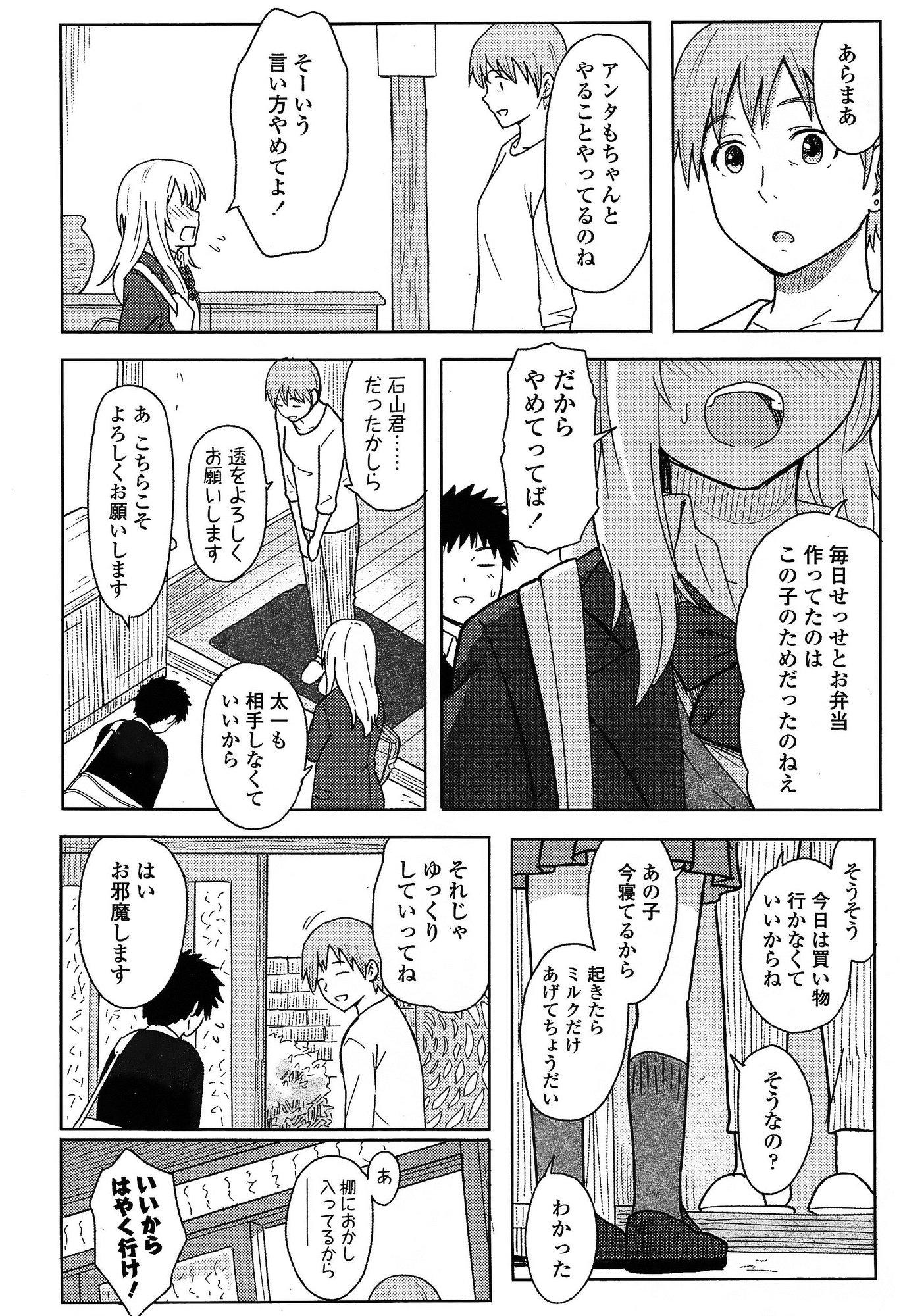 Comic Koh Vol.3 415