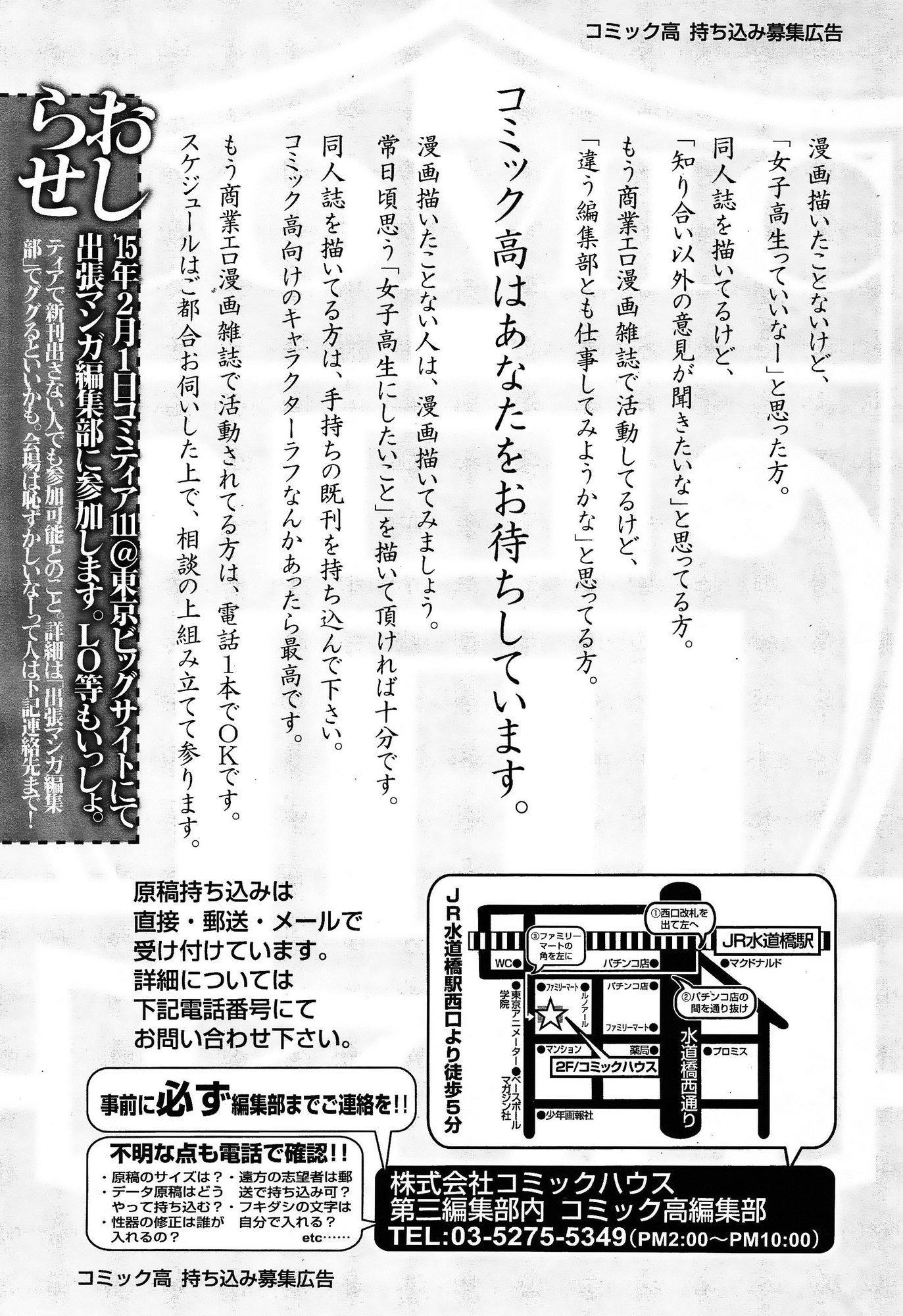 Comic Koh Vol.3 442