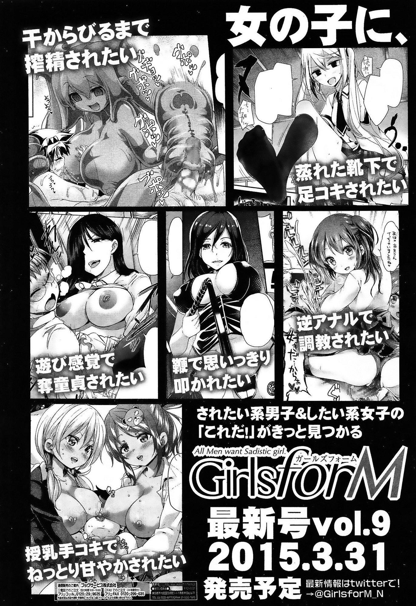 Comic Koh Vol.3 443