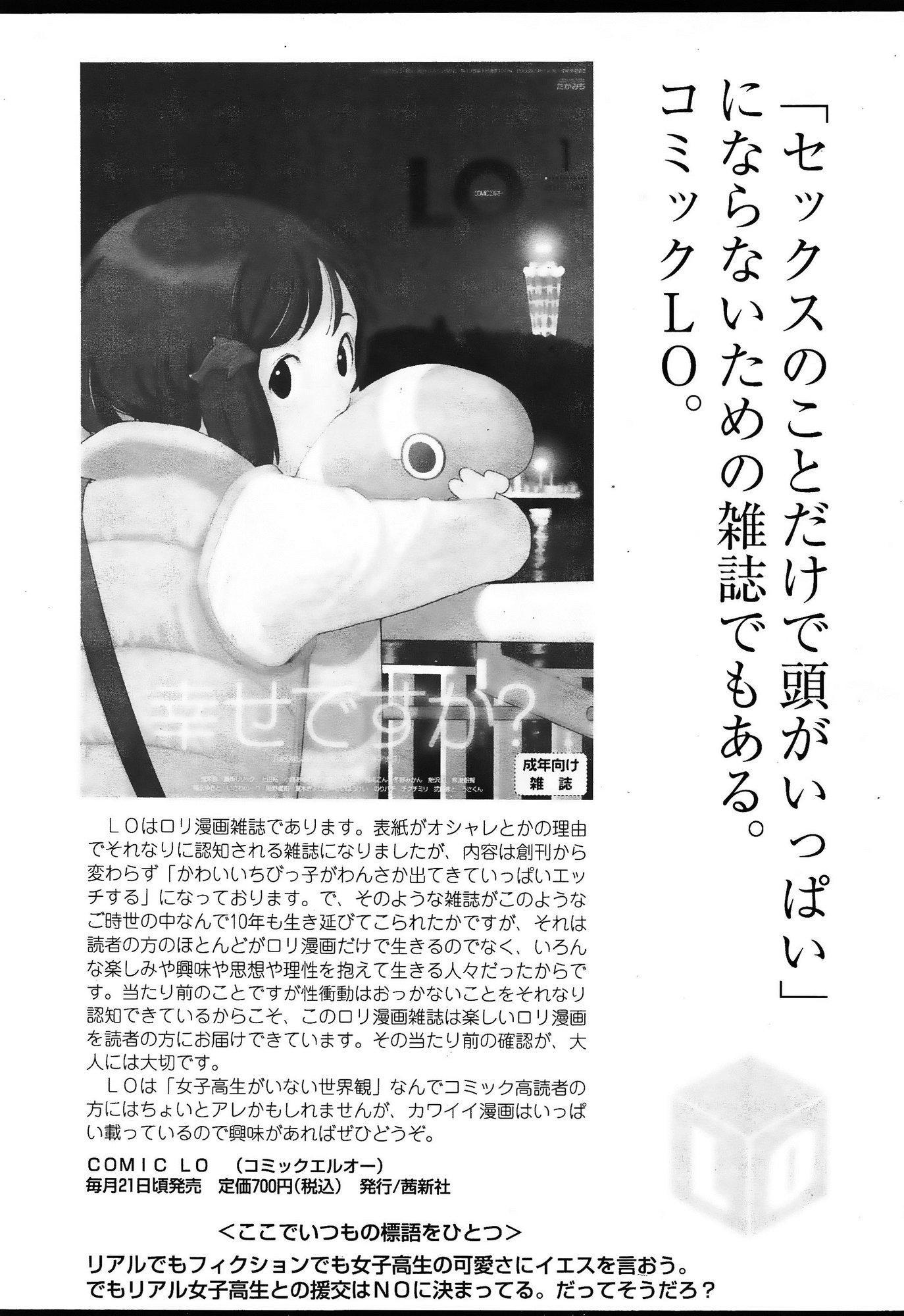 Comic Koh Vol.3 445