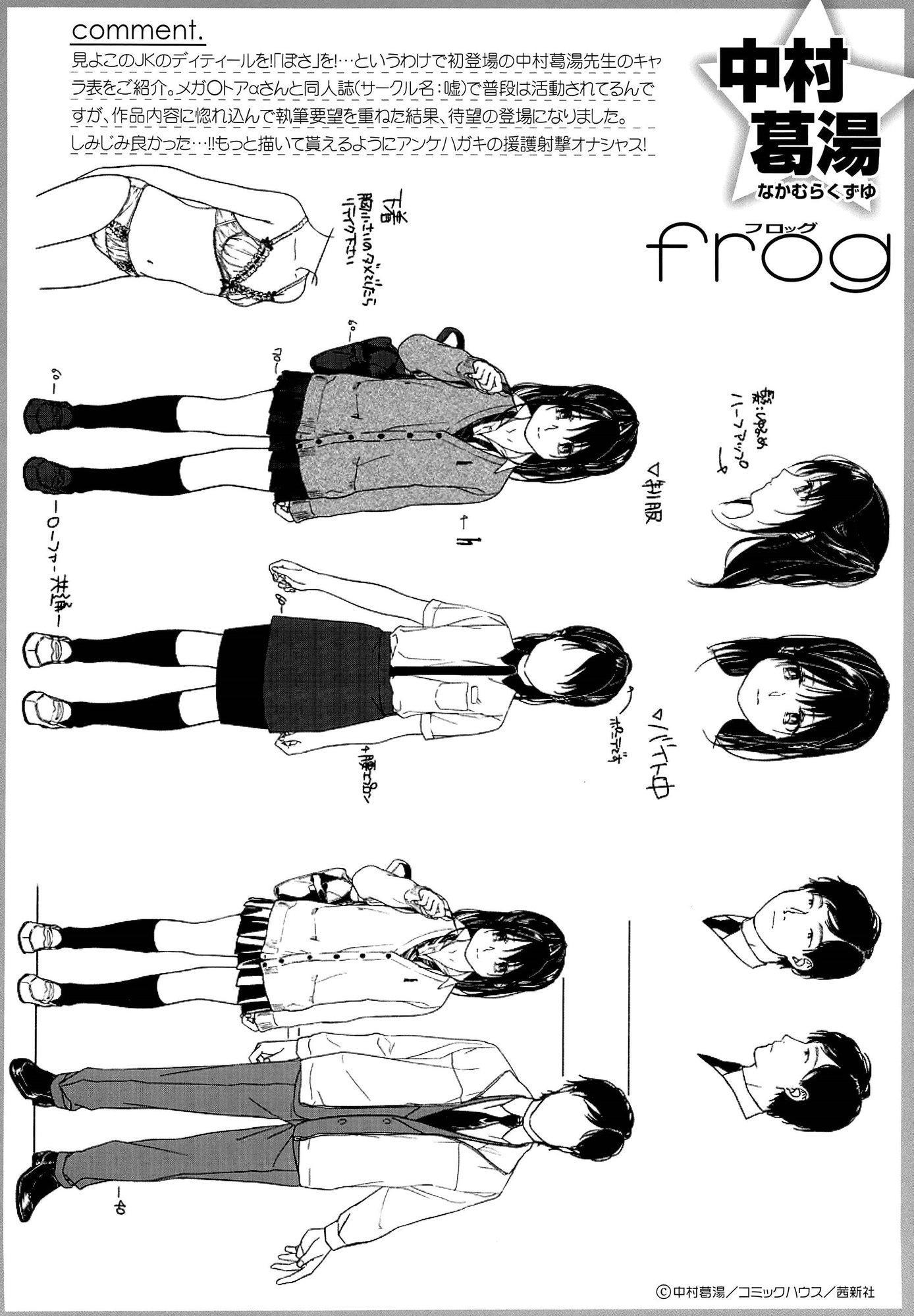 Comic Koh Vol.3 457
