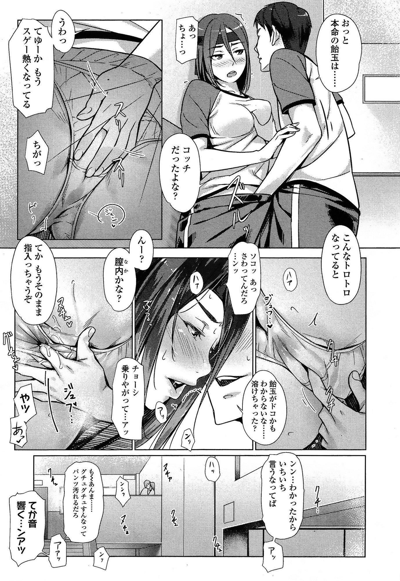 Comic Koh Vol.3 50