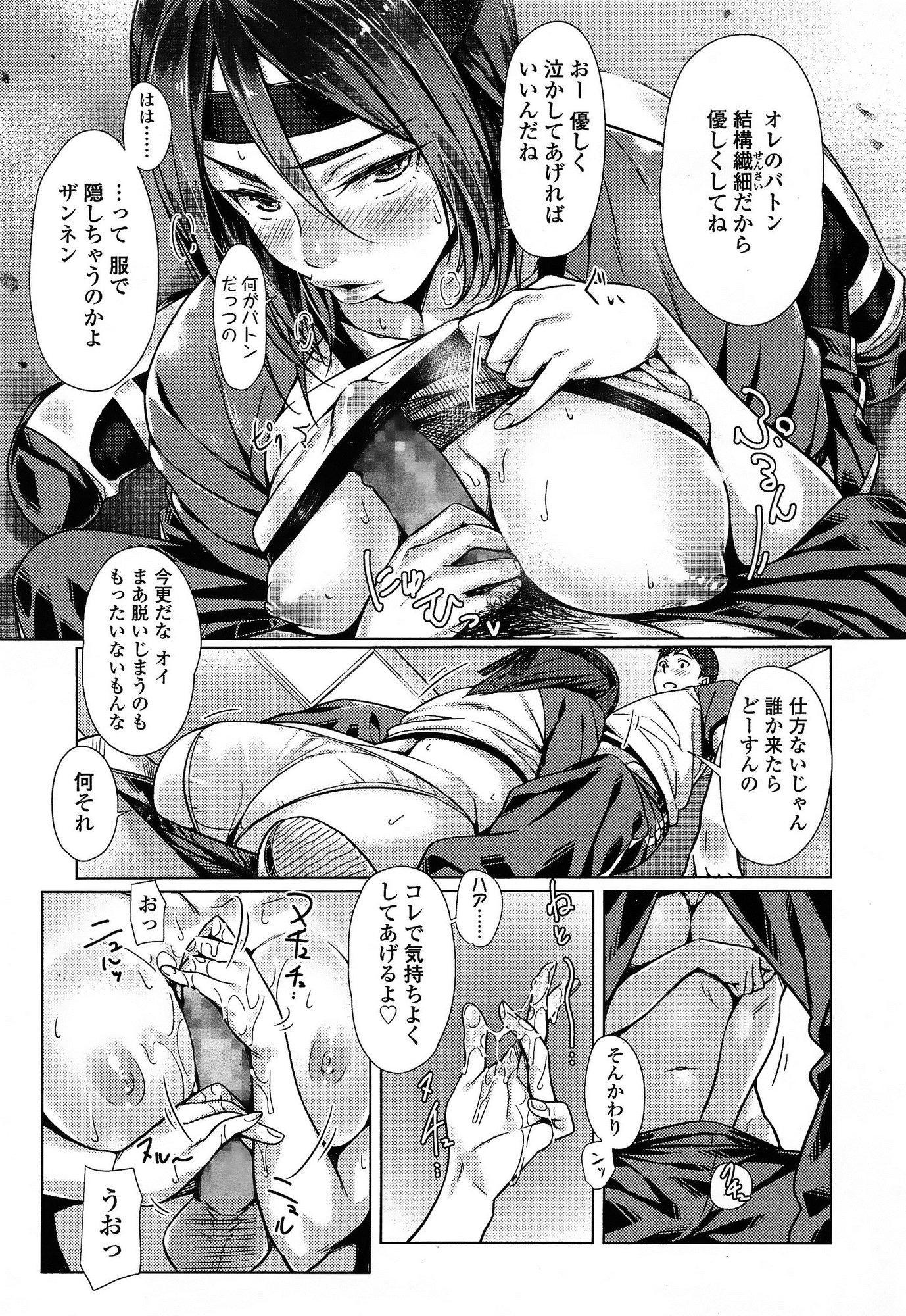 Comic Koh Vol.3 52