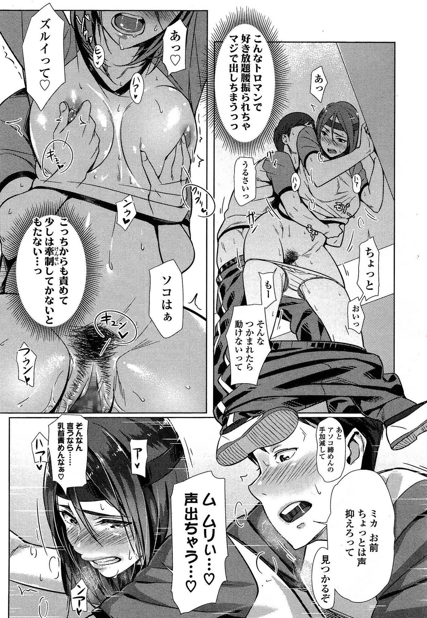 Comic Koh Vol.3 56