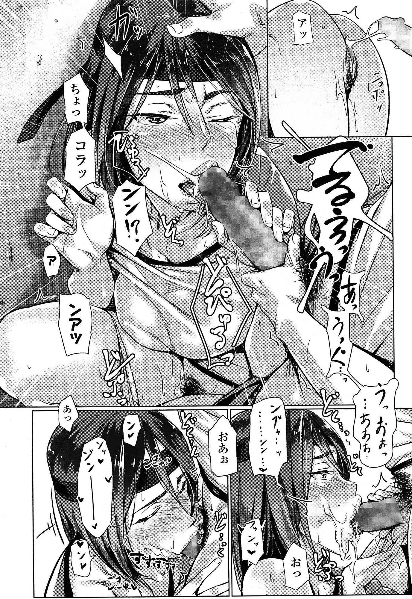 Comic Koh Vol.3 59