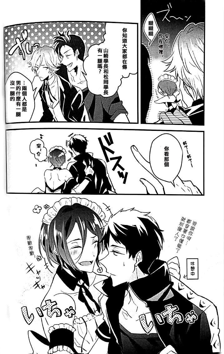 Mujikaku Hime-sama wa tachi ga warui 4