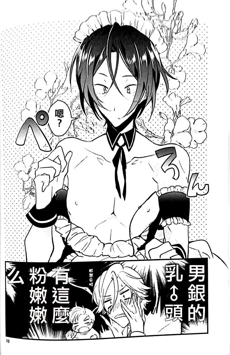 Mujikaku Hime-sama wa tachi ga warui 6