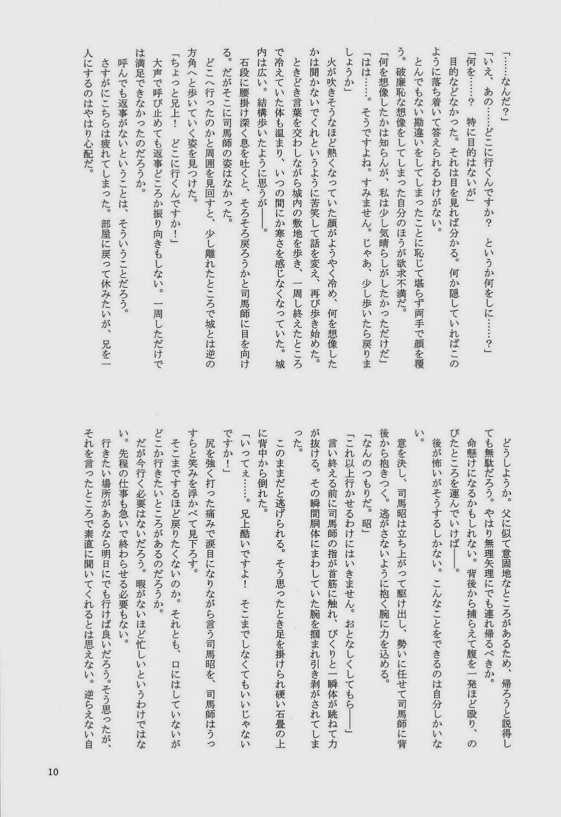 Shiba ShowTime 12