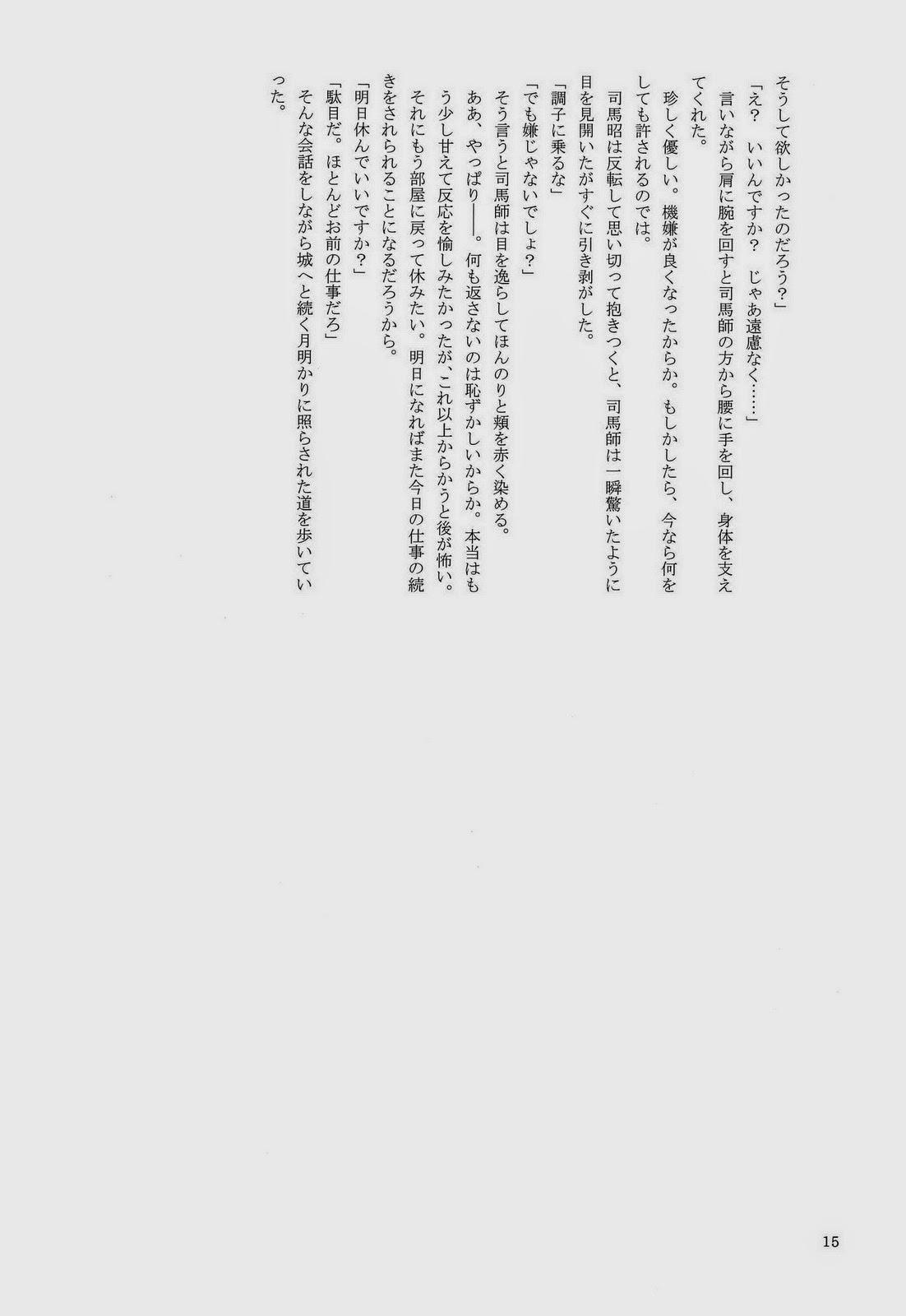 Shiba ShowTime 17