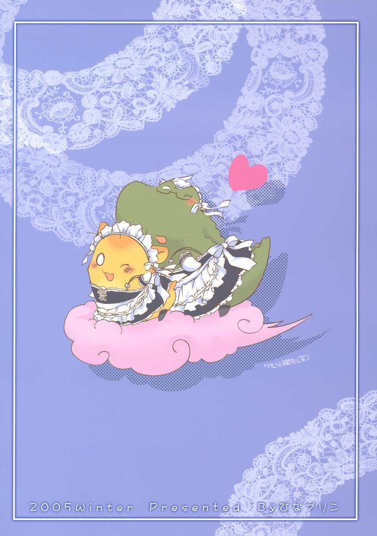 Goshujin-sama wa Kiokusoushitsu!? 21