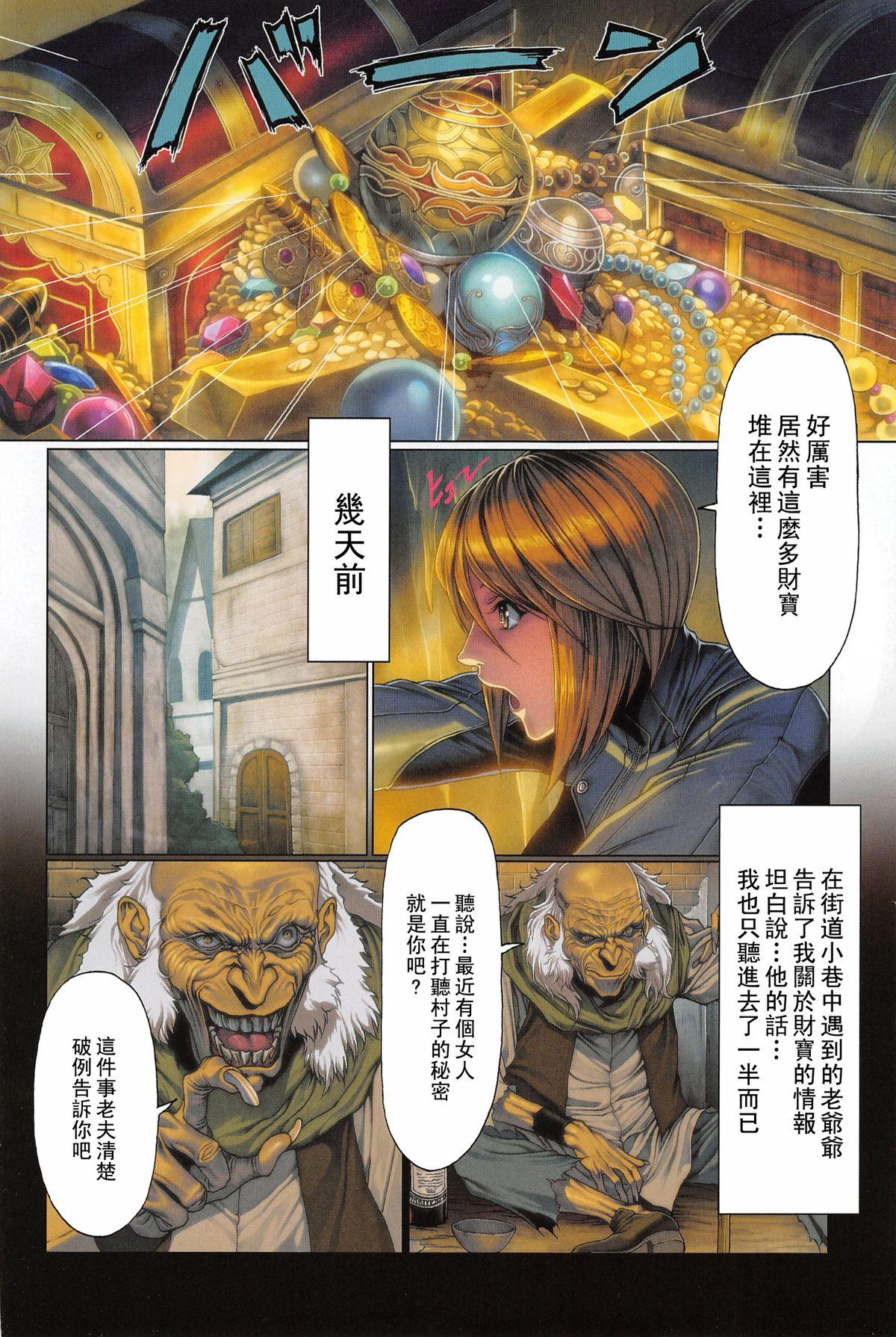 [Homare] Ma-Gui -DEATH GIRL- Show Hen (COMIC Anthurium 023 2015-03) [Chinese] [里界漢化組] 1