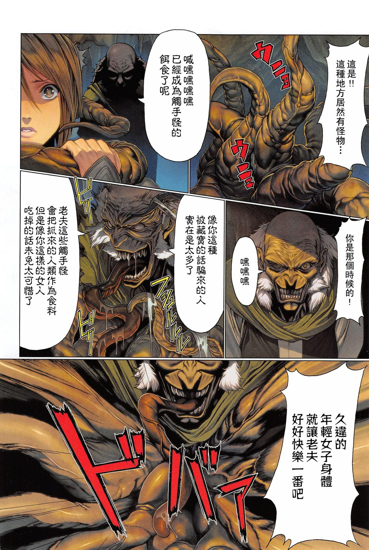 [Homare] Ma-Gui -DEATH GIRL- Show Hen (COMIC Anthurium 023 2015-03) [Chinese] [里界漢化組] 3