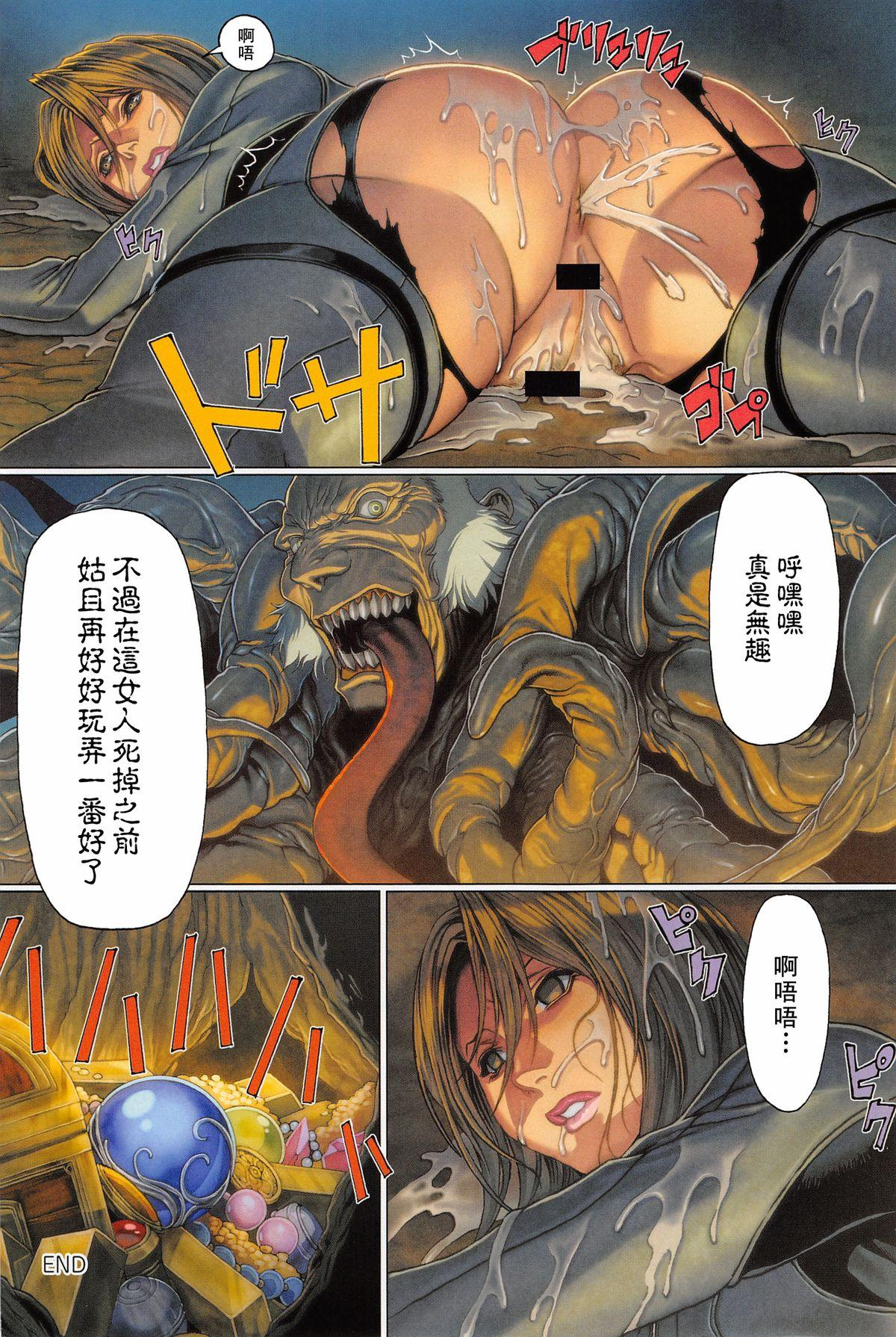 [Homare] Ma-Gui -DEATH GIRL- Show Hen (COMIC Anthurium 023 2015-03) [Chinese] [里界漢化組] 7