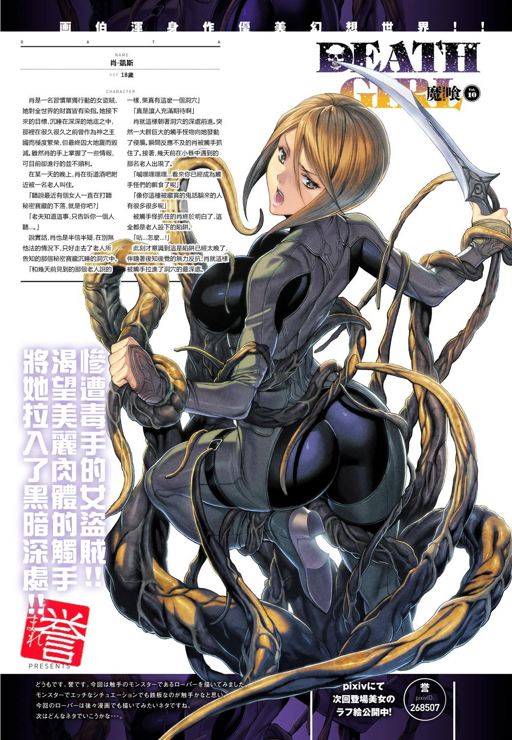 [Homare] Ma-Gui -DEATH GIRL- Show Hen (COMIC Anthurium 023 2015-03) [Chinese] [里界漢化組] 8