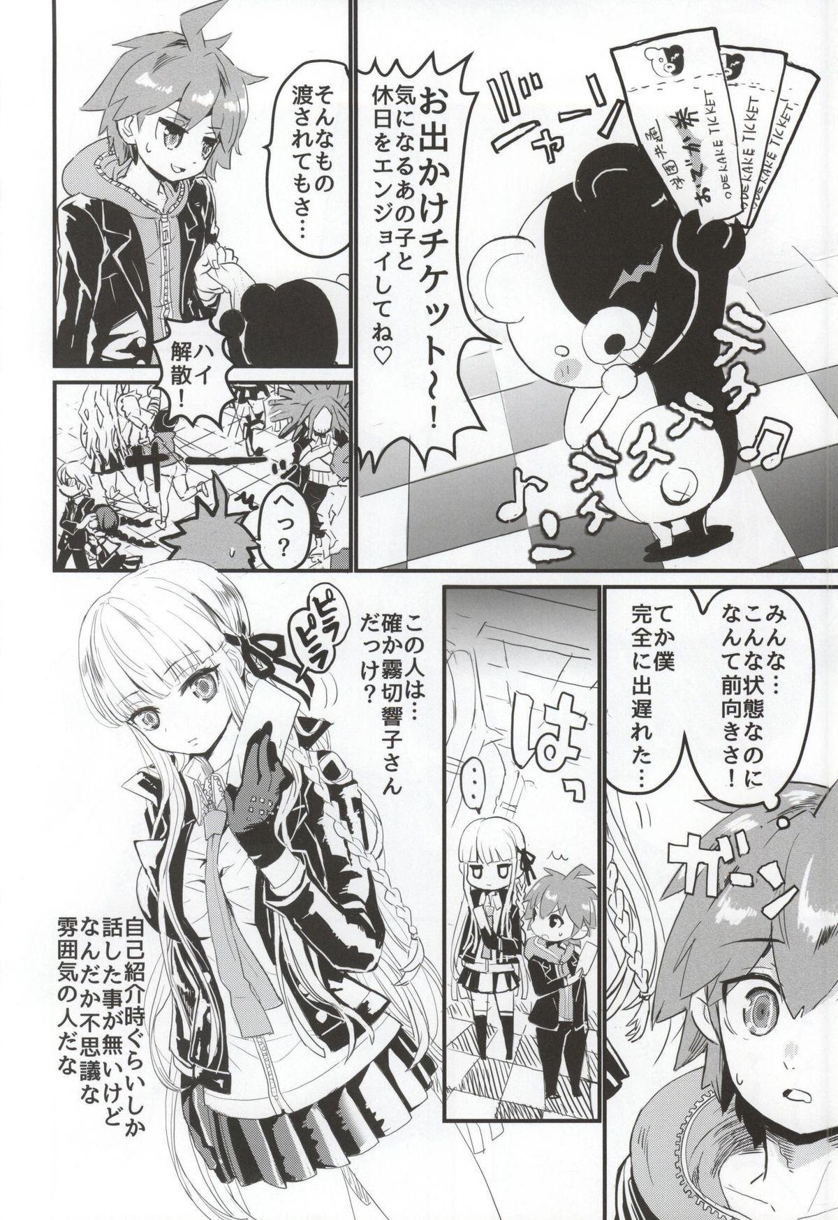 Kirigiri-san to Issho ni School Mode 2