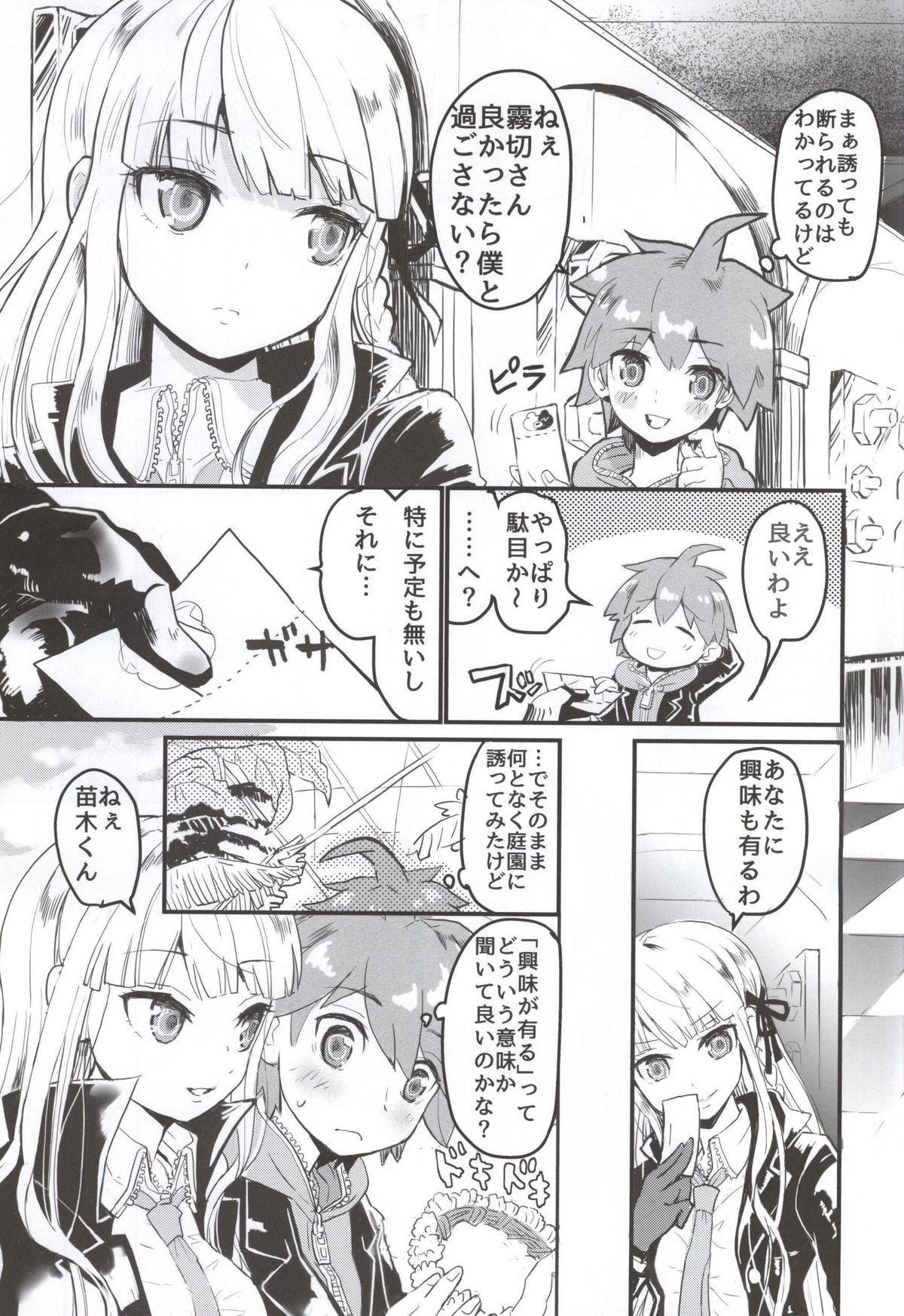 Kirigiri-san to Issho ni School Mode 3