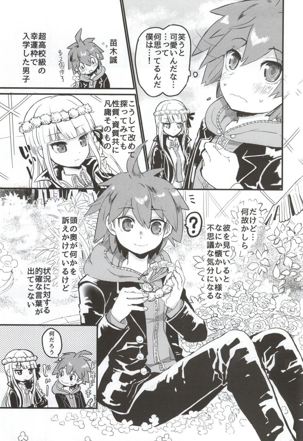 Kirigiri-san to Issho ni School Mode 5