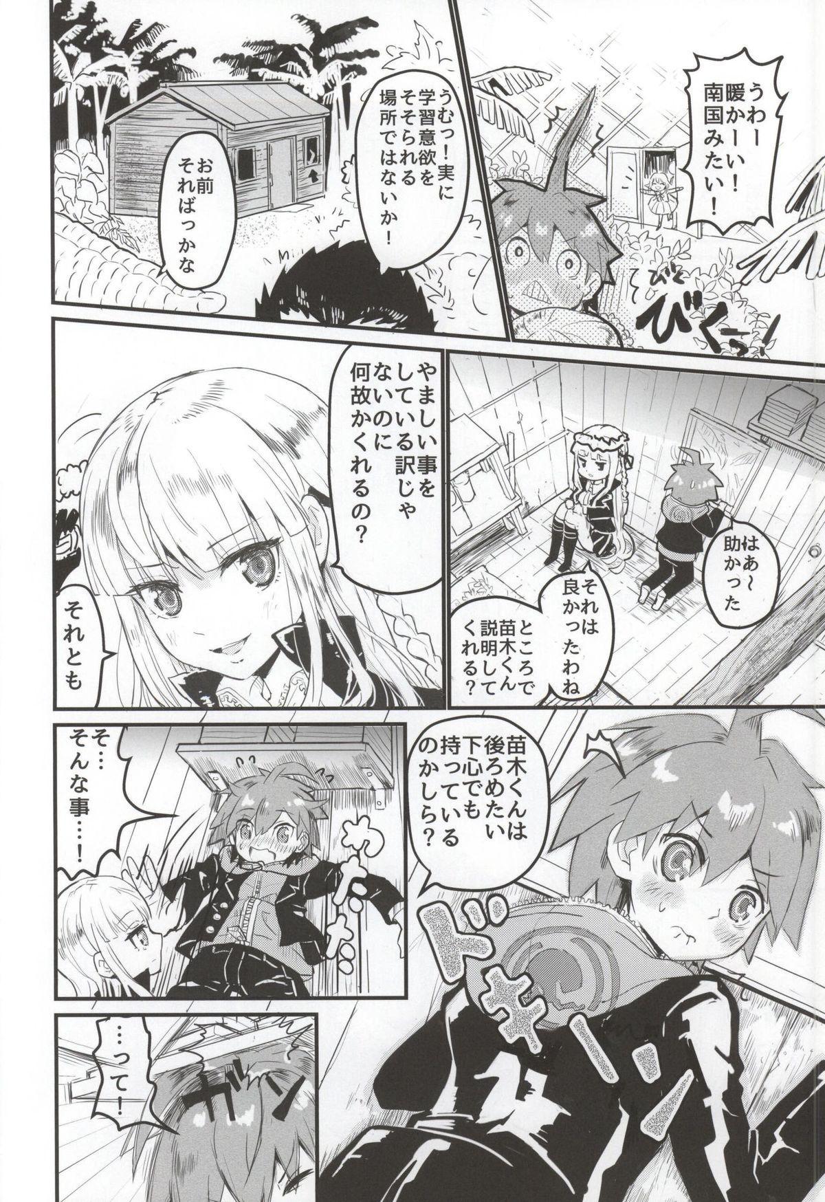 Kirigiri-san to Issho ni School Mode 6