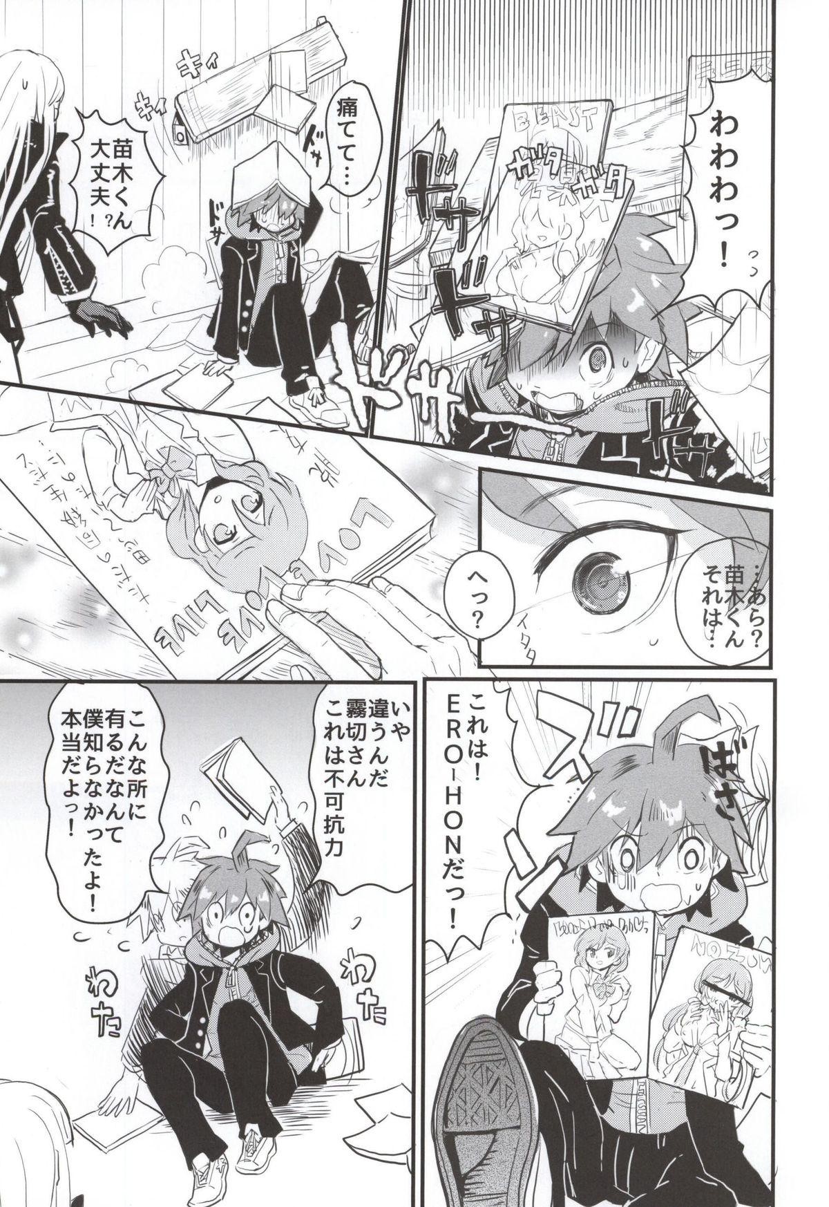Kirigiri-san to Issho ni School Mode 7