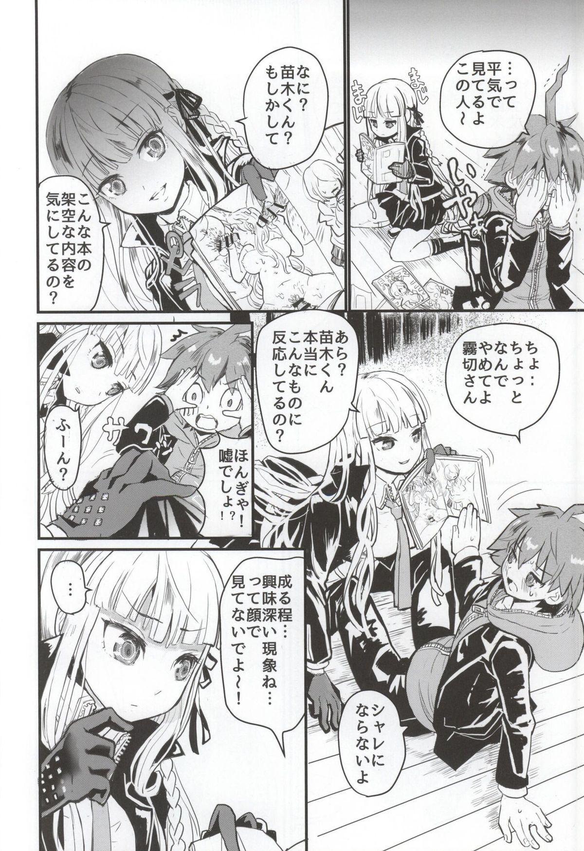 Kirigiri-san to Issho ni School Mode 8