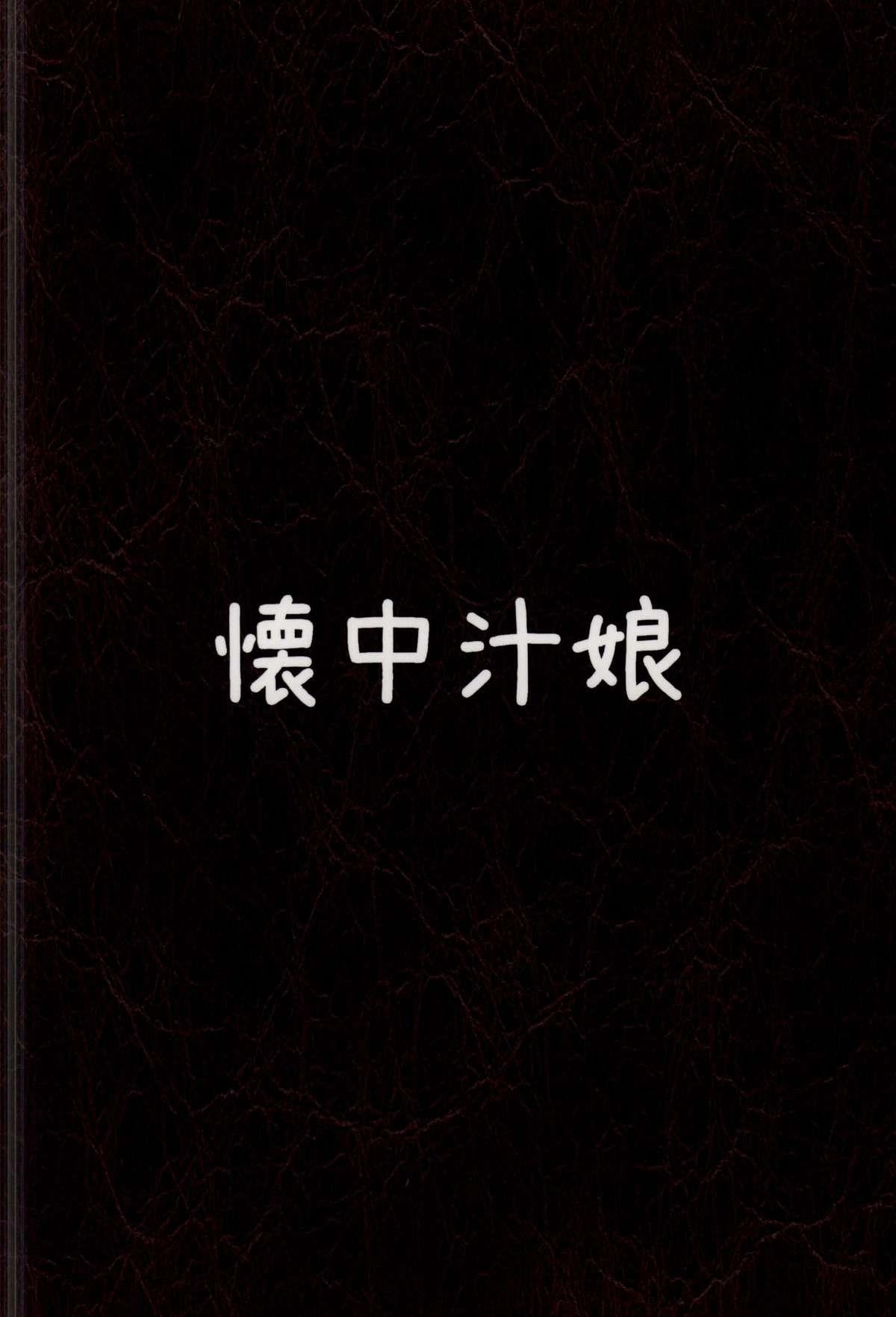 Hacchan Kaimen desu yo- 27