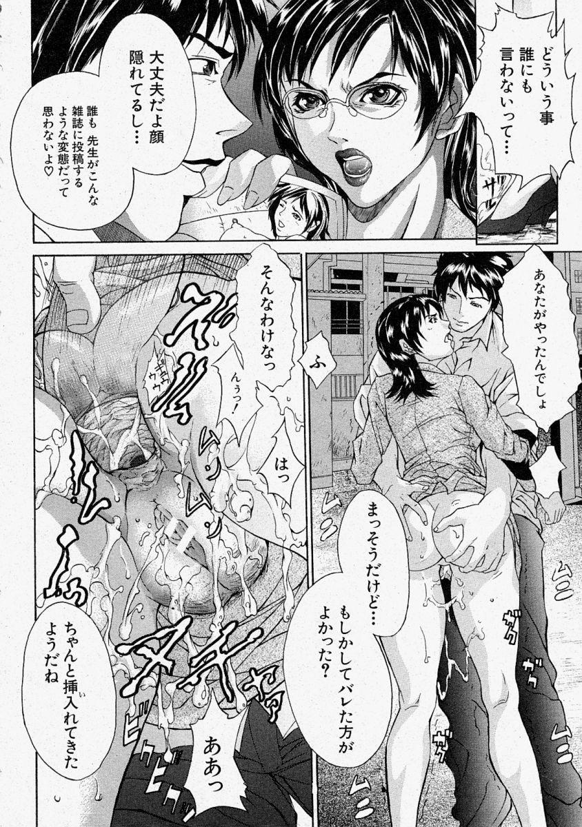 Comic Shingeki 2004-02 9