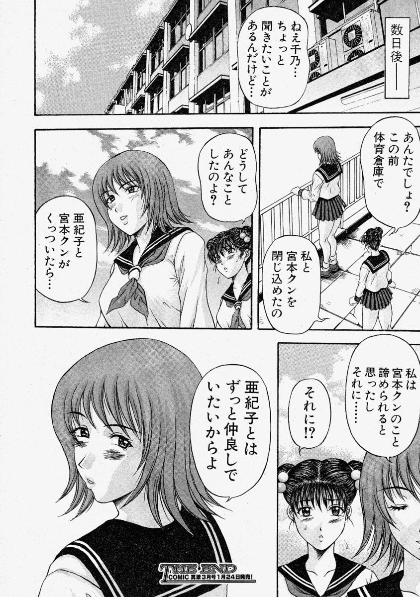 Comic Shingeki 2004-02 107