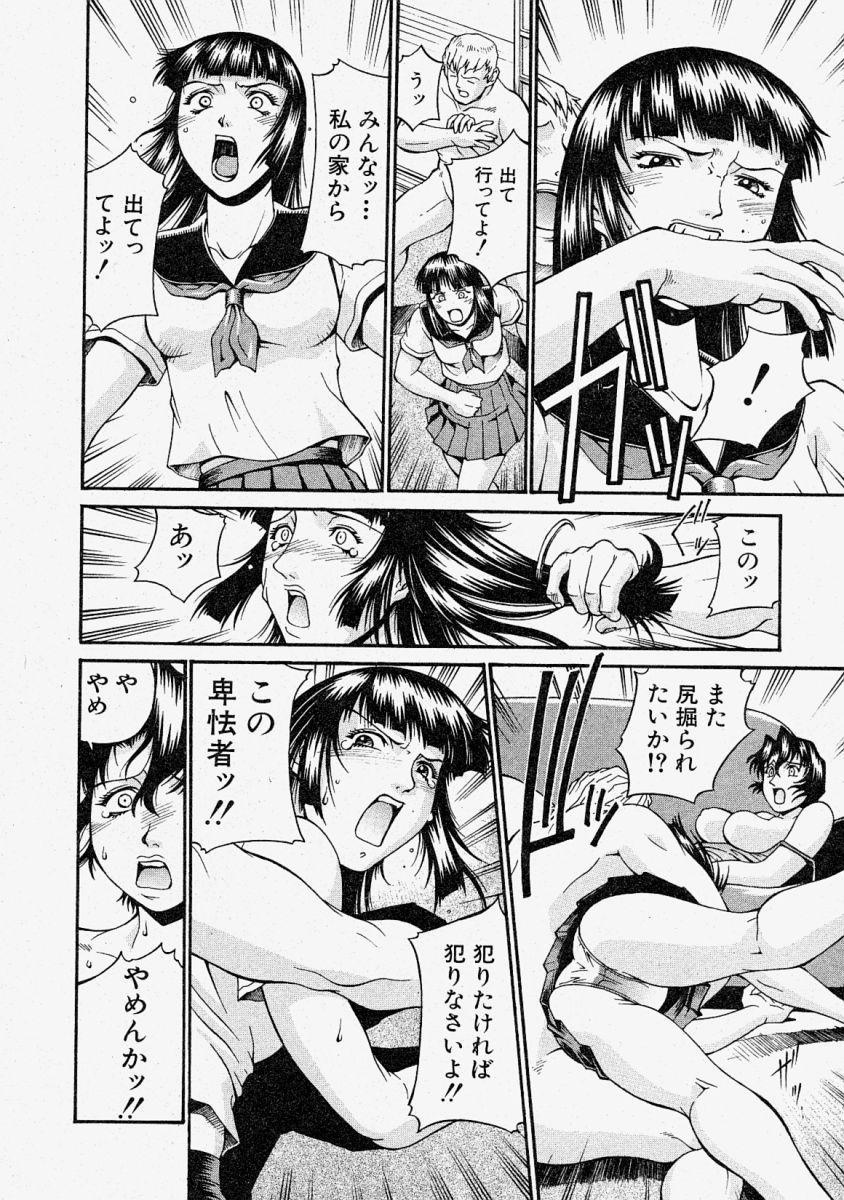 Comic Shingeki 2004-02 115