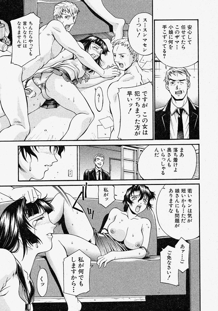 Comic Shingeki 2004-02 116