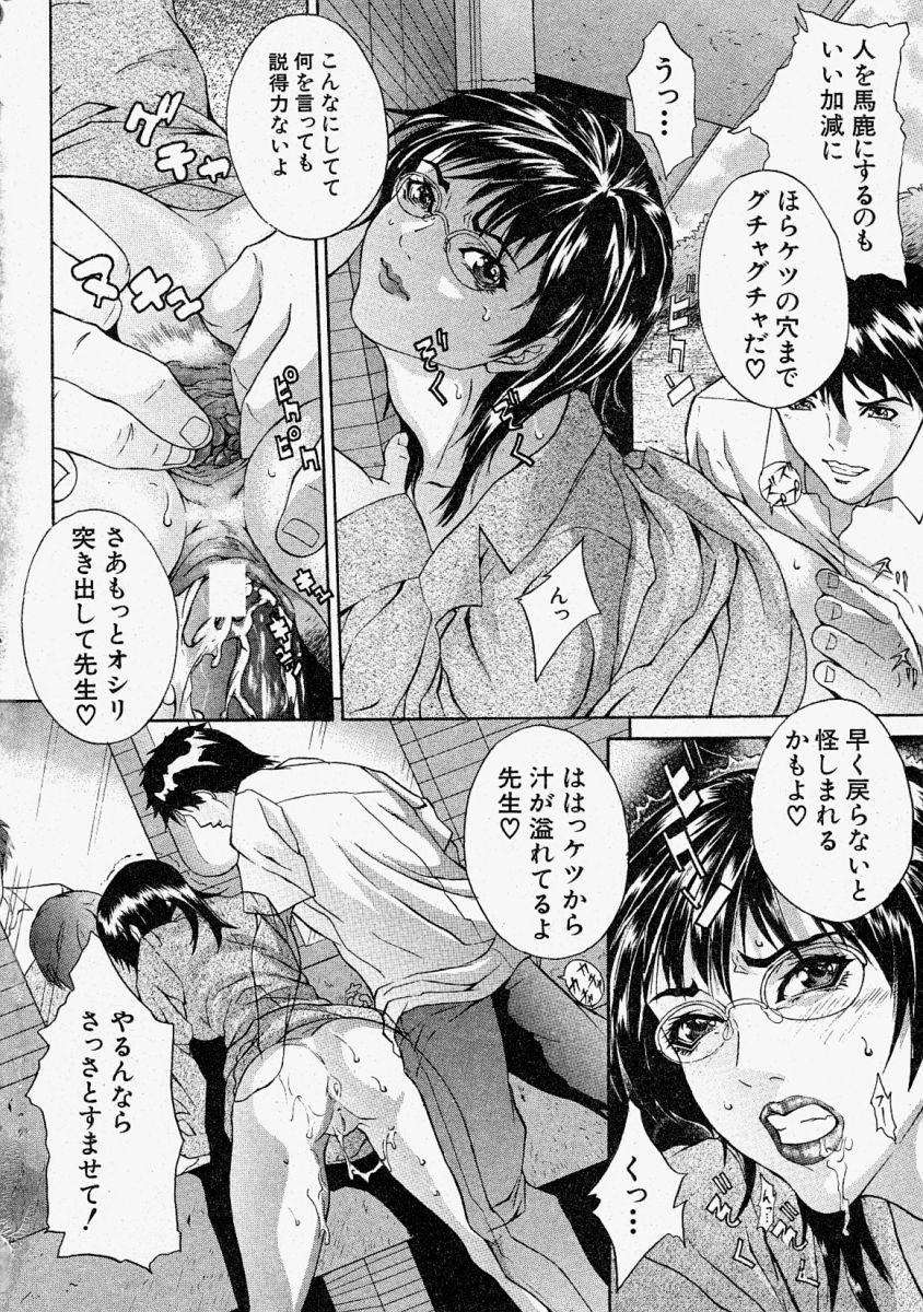 Comic Shingeki 2004-02 11